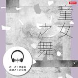 【有聲書】童女之舞(2020祝福版)