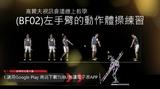(BF02)左手臂的動作體操練習