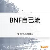 BNF自己流1-3