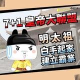 明太祖:白手起家、建立霸業