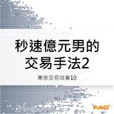 秒速億元男的交易手法2 (東京交易故事10)