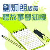 劉炯朗校長:聽故事學知識