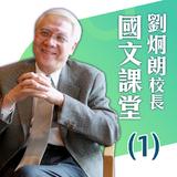 劉炯朗校長:國文課堂(1)