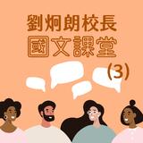 劉炯朗校長:國文課堂(3)