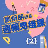 劉炯朗校長:邏輯思維課(2)
