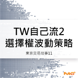 TW自己流2(選擇權的波動交易策略) (東京交易故事11)