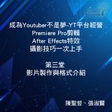 平台經營x剪輯x特效x攝影技巧一次上手第三堂_勵活文創