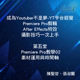平台經營x剪輯x特效x攝影技巧一次上手第五堂_勵活文創