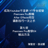 平台經營x剪輯x特效x攝影技巧一次上手第七堂_勵活文創