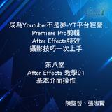 平台經營x剪輯x特效x攝影技巧一次上手第八堂_勵活文創