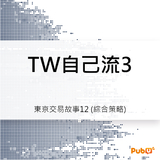 TW自己流3(綜合實戰策略: 選擇權+現貨對沖) (東京交易故事12)